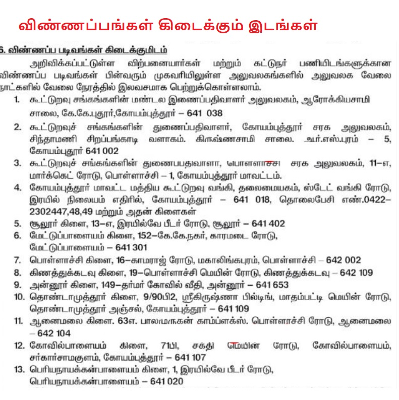 Coimbatore Ration Shop 36 Salesperson Recruitment 2017-2018