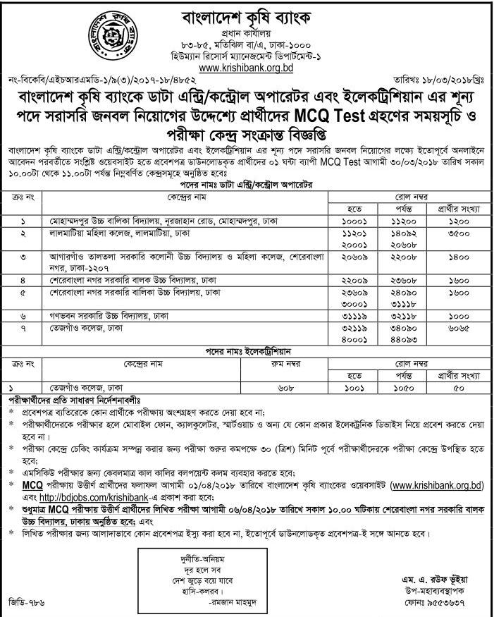 BKB Data Entry Operator Recruitment MCQ exam date, time and seat plan