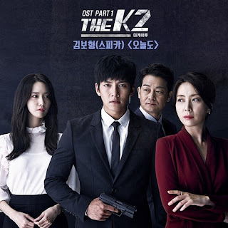 Lyric : Park Kwang Sun - As Time Stops (OST. The K2)