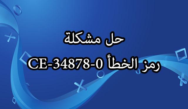 حل مشكلة رمز الخطأ CE-34878-0 في بلاي ستيشن 4 (الحل النهائي)