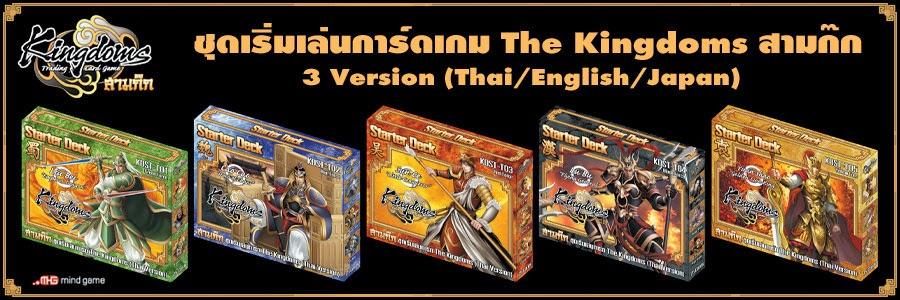 """การ์ดเกมสามก๊ก """"Kingdoms trading Card Game"""""""