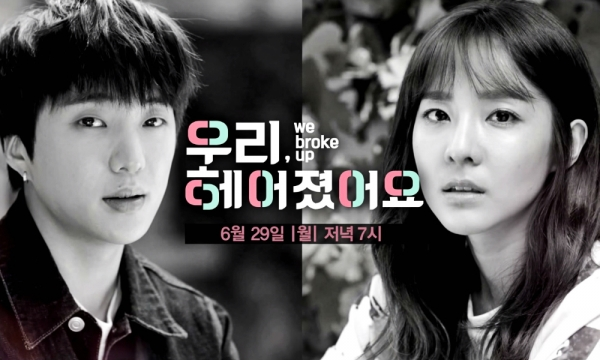 Web Drama Korea We Broke Up Subtitle Indonesia [Episode 1 - 10 : Complete]