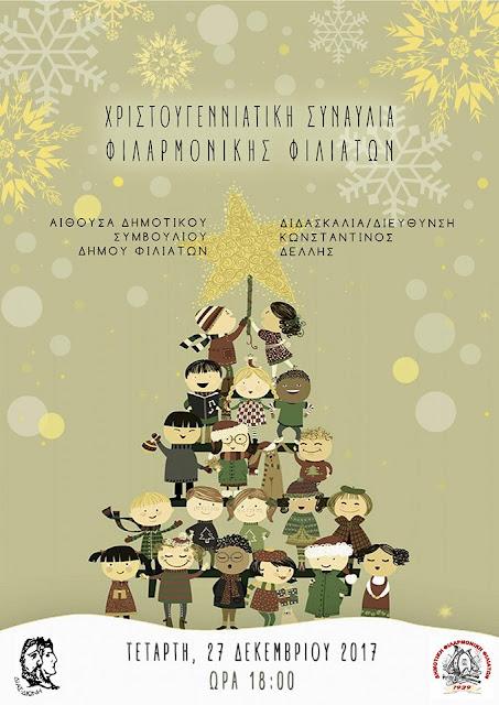 Θεσπρωτία: Χριστουγεννιάτικη Συναυλία από την Φιλαρμονική του Δήμου Φιλιατών