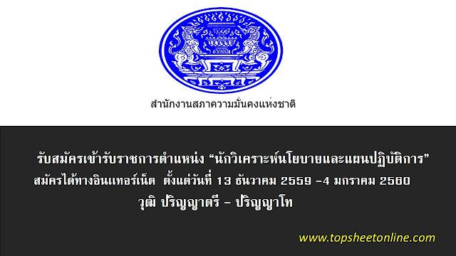 สำนักงานสภาความมั่นคงแห่งชาติ เปิดรับสมัครวันที่ 13 ธันวาคม 2559 ถึงวันที่ 4 มกราคม 2560