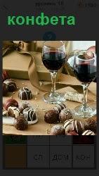 460 слов 4 На столе два бокала с темным вином и вокруг лежат разные шоколадные конфеты 18 уровень