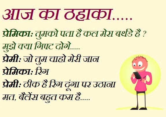 desi jokes in hindi fonts