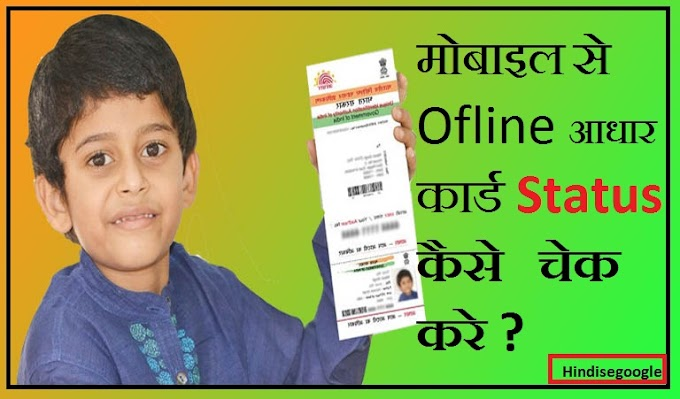 how to chek offline aadhar card on your mobile phone