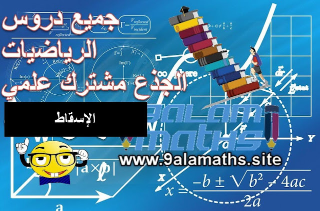 درس الاسقاط الجدع مشترك العلمي -التقني-التكنلوجي|الاستاذ المودن 9alamaths
