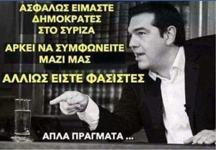 Προφανώς ο ΣΥΡΙΖΑ δεν είναι κόμμα του συνταγματικού τόξου