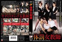 (Re-upload) NFDM-379 体罰女教師