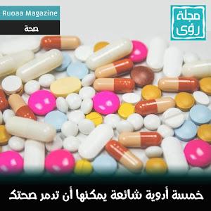 خمس أدوية شائعة يمكنها أن تدمر صحتك