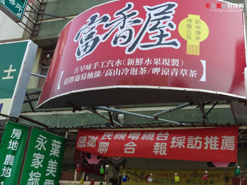 [南部] 台南市中西區【富香屋】古早味手工汽水 高山冷泡茶