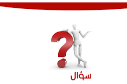 Pola-Pola Pertanyaan dalam Bahasa Arab Bagian 2