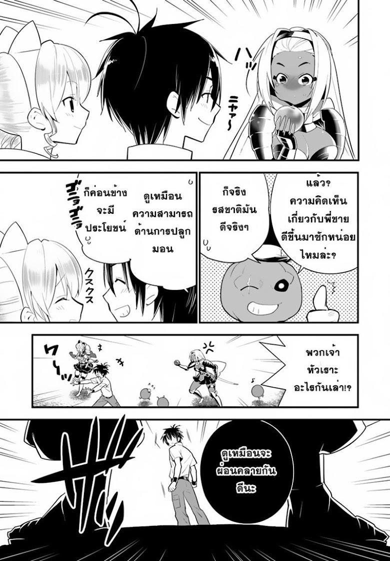 Isekai desu ga Mamono Saibai shiteimasu - หน้า 11