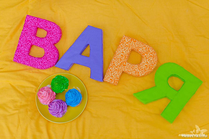Открытки с днем рождения варя 4 года, гифы своего фото