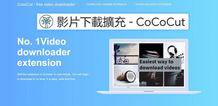CoCoCut 影片下載擴充,自動偵測可供下載的視頻、音樂支援 YouTube、HLS 視頻