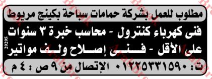 وظائف وسيط الاسكندرية-فني كهرباء-محاسب