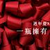 【2017周年慶】SK-II 整理懶人包
