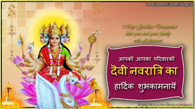 Devi navratri Hindi greetings with Saraswathi maa images