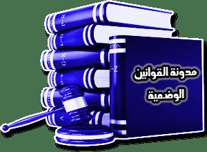 مدونة القوانين الوضعية