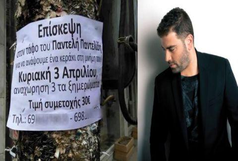 ΝΤΡΟΠΗ ΚΑΙ ΑΙΣΧΟΣ! Διοργανώνουν εκδρομή στον τάφο του Παντελή Παντελίδη με... 30 ευρώ!
