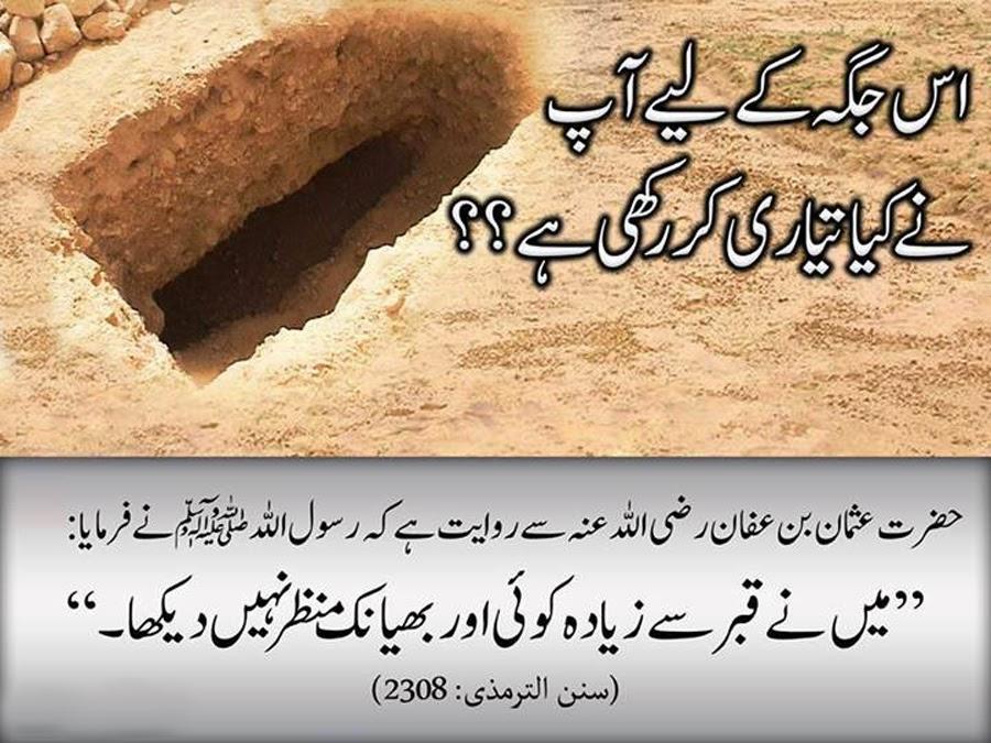 Qabar Ki Pehli Raat Urdu Book