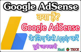 what is adsense how to apply