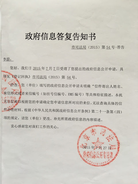 北京公民李蔚呼吁人大代表 请全国人大释法明确酷刑和虐待可诉或修法完善