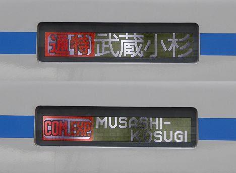 東急東横線 通勤特急 武蔵小杉行き1 6050系