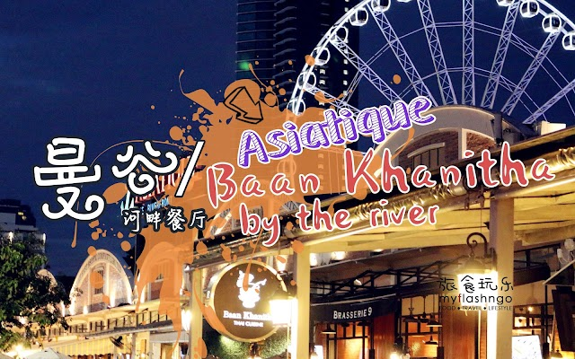 【曼谷河畔夜市 | Riverside】 Asiatique 里的 Baan Khanitha 泰餐厅
