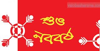 বাংলা নববর্ষ শুভেচ্ছা এসএমএস, বাংলা নতুন বছরের উইস এসএমএস, প্রিয় বন্ধুকে পাঠানোর এসএমএস,মা বাবা কে পাঠানোর নববর্ষের sms,বয় ফেন্ড /গার্ল ফ্রেন্ড কে পাঠানোর নববর্ষের মেসেজ, noborso subesha sms 1426 bangla noborso sms1426.noboborsho wish sns, bangla notun bocorer sms, pohela boisakhir wish sms,subecha sms,বাংলা নববর্ষের বাংলা এসএমএস, পহেলা বৈশাখের শুভেচ্ছা এসএমএস, নতুন বছরের এসএসএম,বাংলা নববর্ষ ১৪২৫ নতুন এসএমএস।