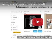 Аккаунт WIX