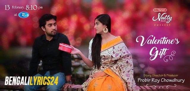 Valentine's Gift, Jovan, Safa Kabir, Bengla Natok, youtube, title song, facebook