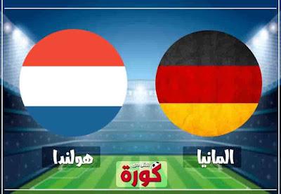بث مباشر مباراة المانيا وهولندا