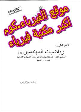 كتاب محاضرات في الرياضيات للمهندسين pdf برابط مباشر
