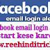 Facebook email login alert start kese kare