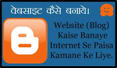 Website (Blog) Kaise Banaye Internet Se Paisa Kamane Ke Liye