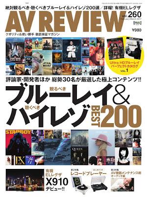 [雑誌] AVレビュー(AV REVIEW) 260号 2017-01-17 Raw Download