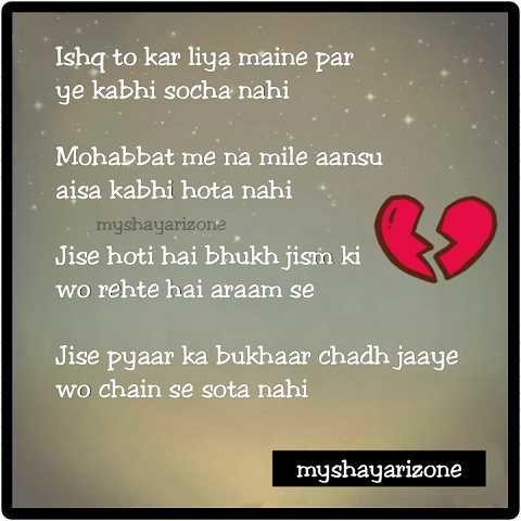 Aansu Bhari Lines Pyari Ki Shayari Whatsapp Status Image Download in Hindi