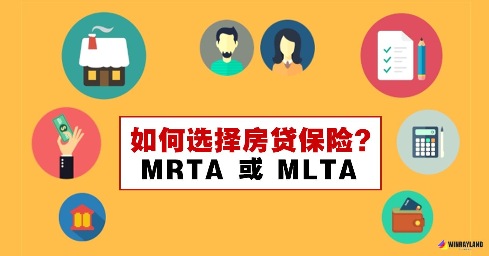 如何选择房屋贷款保险?MRTA 或 MLTA