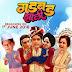 Gadbad Jhali Marathi Movie Mp3 Songs Download