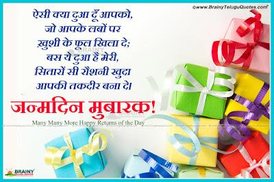 Spacial  Happy  Birthday Status and  Shayari in hindi
