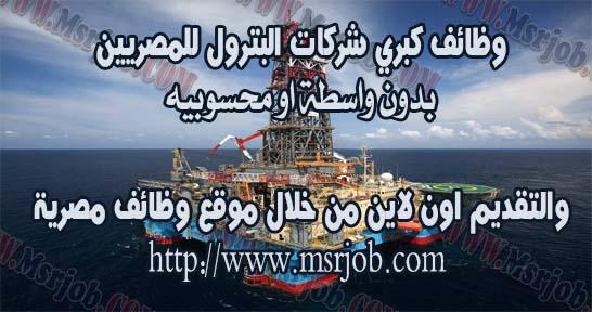 وظائف كبري شركات البترول منشور بالاهرام الجمعه 13 / 4 / 2018