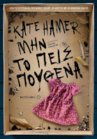https://www.culture21century.gr/2018/11/mhn-to-peis-poythena-ths-kate-hamer-book-review.html