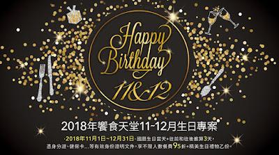 饗食天堂/優惠券/折價券/菜單/coupon 11/18更新
