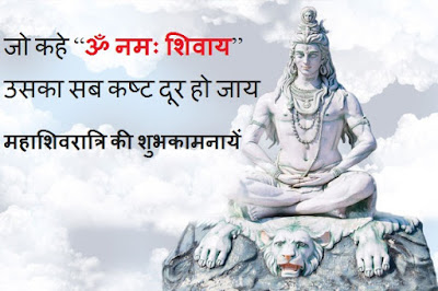 Maha Shiv ratri Wishes Quotes SMS in Hindi