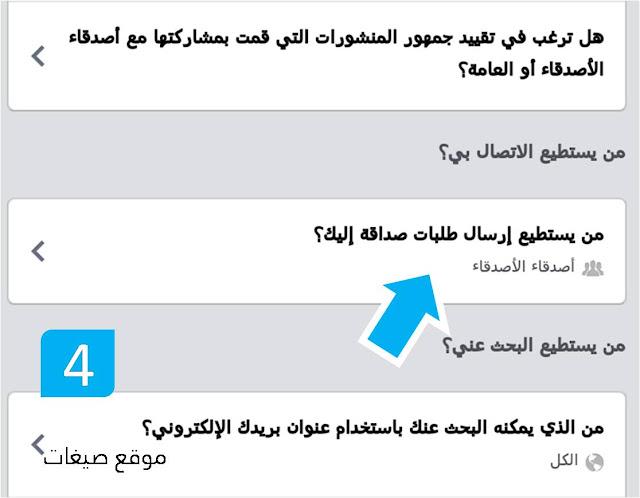 منع ارسال طلبات صداقة فيس بوك