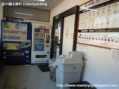 新島島巴士總站(新島々バスターミナル)休息室