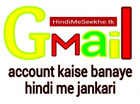 gmail-kya-hai-address-account-kaise-create-kare