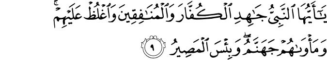 Surat At-Tahrim Ayat 9